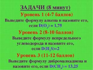 ЗАДАЧИ (8 минут) Уровень 1 (4-7 баллов) Выведите формулу алкена и назовите ег