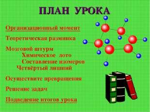 ПЛАН УРОКА Организационный момент Теоретическая разминка Мозговой штурм Хими
