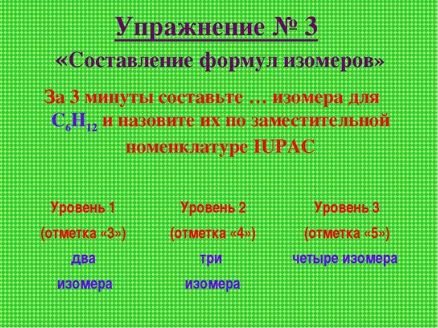 Упражнение № 3 «Составление формул изомеров» За 3 минуты составьте … изомера...