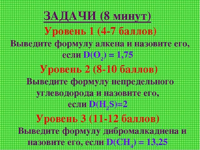 ЗАДАЧИ (8 минут) Уровень 1 (4-7 баллов) Выведите формулу алкена и назовите ег...
