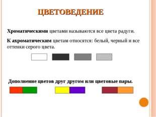 ЦВЕТОВЕДЕНИЕ Хроматическими цветами называются все цвета радуги. К ахроматиче