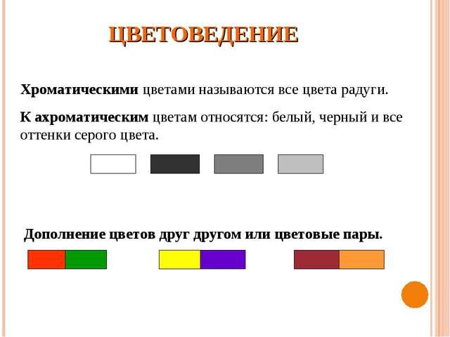 ЦВЕТОВЕДЕНИЕ Хроматическими цветами называются все цвета радуги. К ахроматиче...