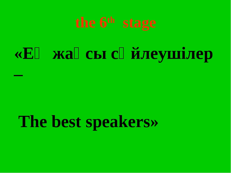 the 6th  stage «Ең жақсы сөйлеушілер – The best speakers»
