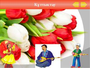 Дәстүрлер Наурыздың 22 күні Наурыз мейрамы (жаңа жыл) екенін қазақ баласының