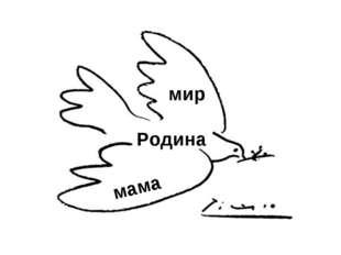 мир Родина мама