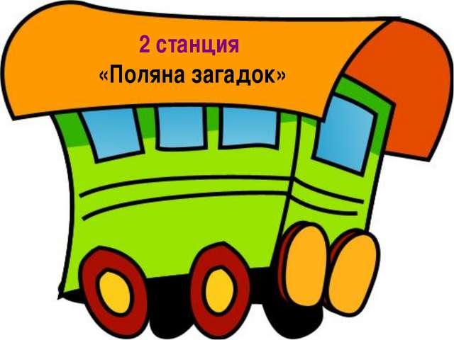 2 станция «Поляна загадок»