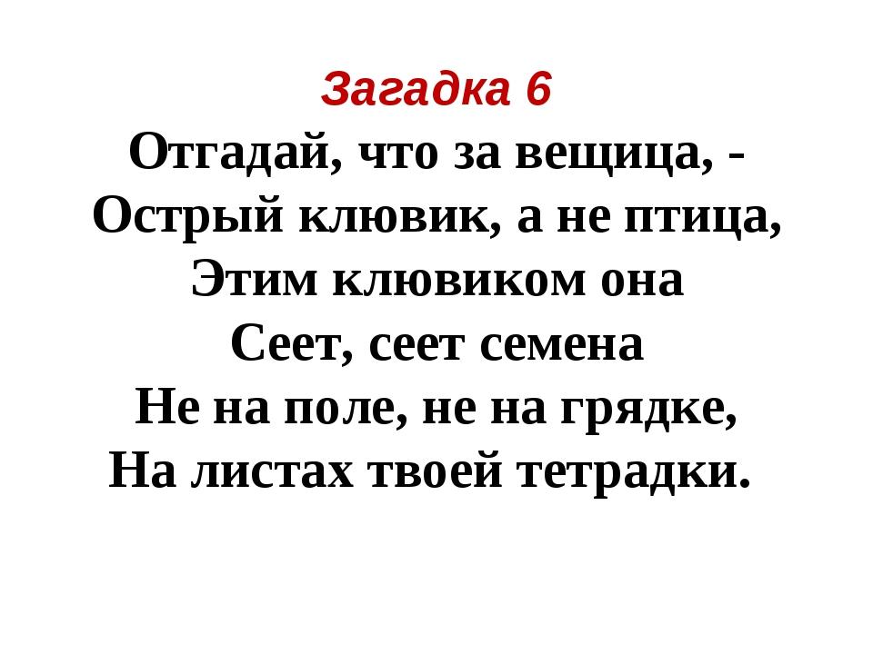Загадка 6 Отгадай, что за вещица, - Острый клювик, а не птица, Этим клювиком...