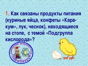 1. Как связаны продукты питания (куриные яйца, конфеты «Кара-кум», лук, чесно