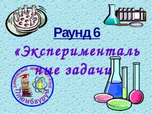 Раунд 6 «Экспериментальные задачи»