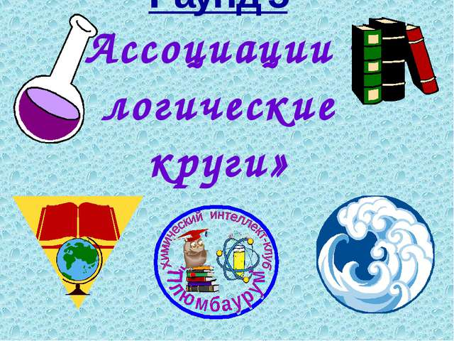 Раунд 5 «Ассоциации и логические круги»