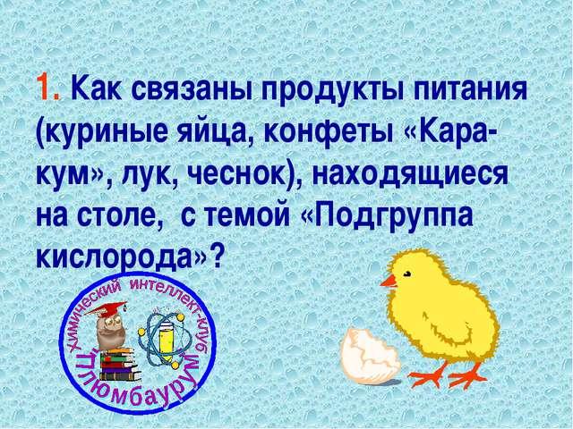 1. Как связаны продукты питания (куриные яйца, конфеты «Кара-кум», лук, чесно...