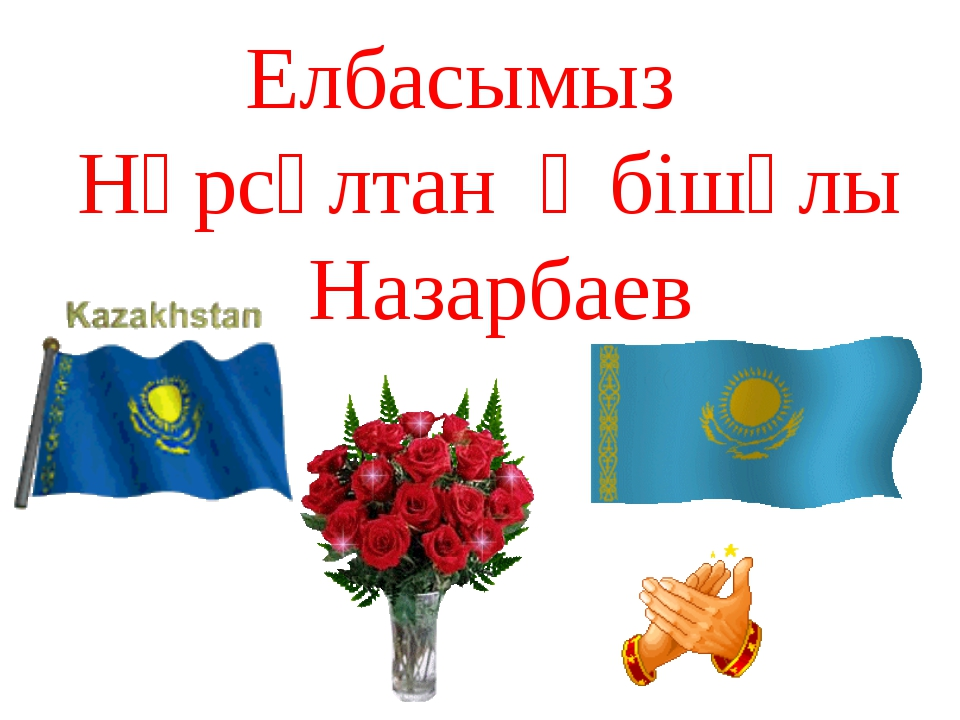 Елбасымыз Нұрсұлтан Әбішұлы Назарбаев