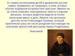 В старину воспитанием детей в дворянских русских семьях занимались не гуверне
