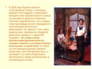 В 1826 году Пушкин написал стихотворение «Няне», в котором выразил этой мудро