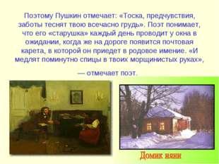 Поэтому Пушкин отмечает: «Тоска, предчувствия, заботы теснят твою всечасно гр