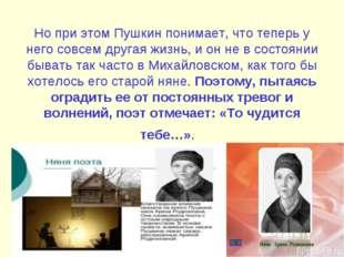 Но при этом Пушкин понимает, что теперь у него совсем другая жизнь, и он не в