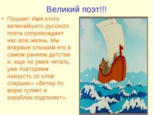 Великий поэт!!! Пушкин! Имя этого величайшего русского поэта сопровождает нас