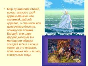 Мир пушкинских стихов, прозы, сказок о злой царице-мачехе или скромной, добро