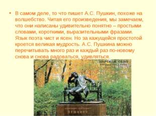 В самом деле, то что пишет А.С. Пушкин, похоже на волшебство. Читая его произ