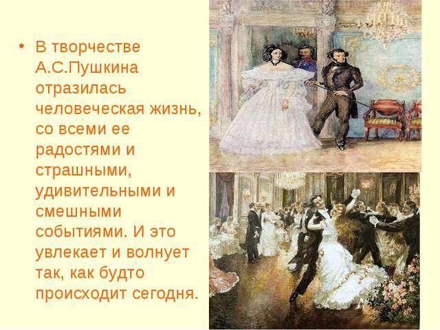 В творчестве А.С.Пушкина отразилась человеческая жизнь, со всеми ее радостями...
