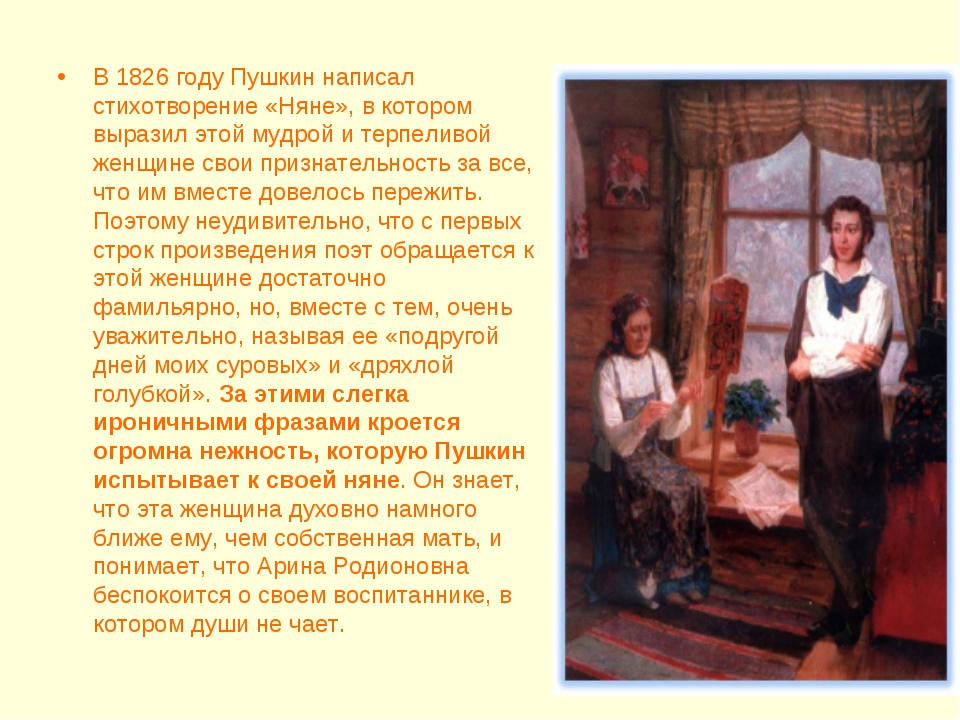 Стихи пушкина няне стих полностью