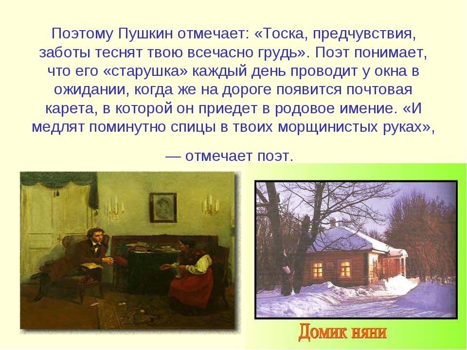 Поэтому Пушкин отмечает: «Тоска, предчувствия, заботы теснят твою всечасно гр...