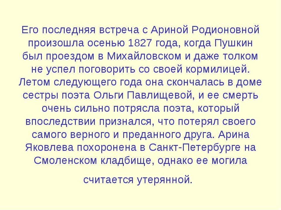 Его последняя встреча с Ариной Родионовной произошла осенью 1827 года, когда...