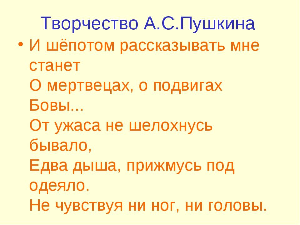 Творчество А.С.Пушкина И шёпотом рассказывать мне станет О мертвецах, о подв...