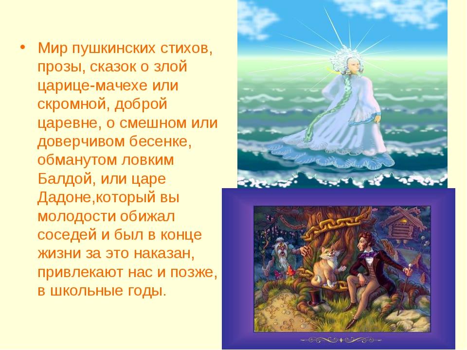 Мир пушкинских стихов, прозы, сказок о злой царице-мачехе или скромной, добро...