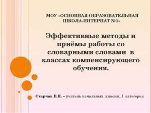 МОУ «ОСНОВНАЯ ОБРАЗОВАТЕЛЬНАЯ ШКОЛА-ИНТЕРНАТ №1» Эффективные методы и приёмы