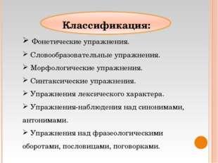 Классификация: Фонетические упражнения. Словообразовательные упражнения. Морф