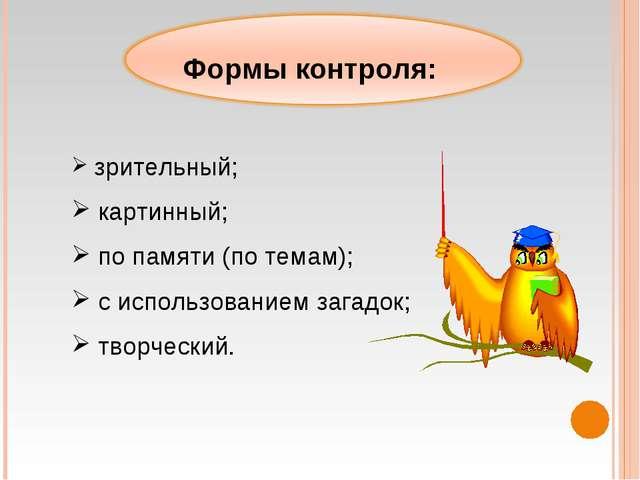 Формы контроля: зрительный; картинный; по памяти (по темам); с использованием...