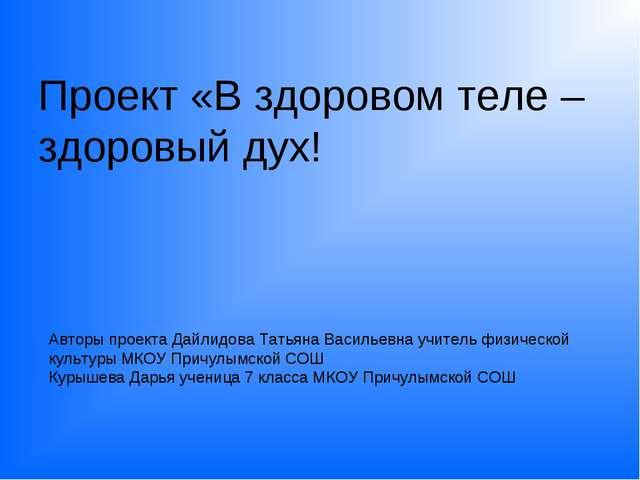 Проект «В здоровом теле –здоровый дух! Авторы проекта Дайлидова Татьяна Васил...