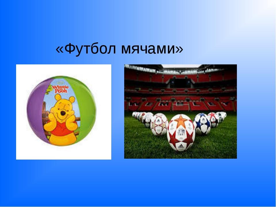 «Футбол мячами»