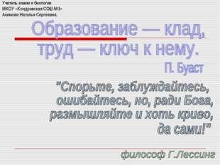 Учитель химии и биологии МКОУ «Кондровская СОШ №3» Акимова Наталья Сергеевна.