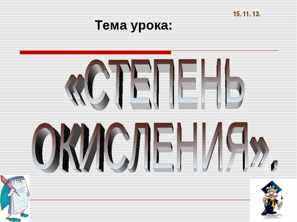 15. 11. 13. Тема урока: