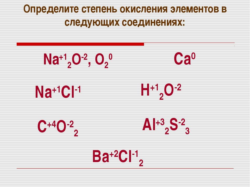 Определите степень окисления элементов в следующих соединениях: Na+12O-2, O2...