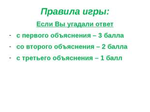Правила игры: Если Вы угадали ответ с первого объяснения – 3 балла со второго