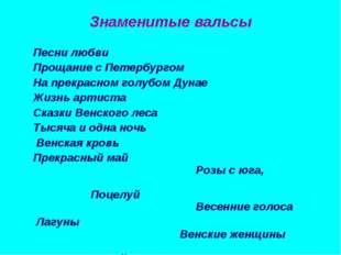 Знаменитые вальсы Песни любви Прощание с Петербургом На прекрасном голубом Ду