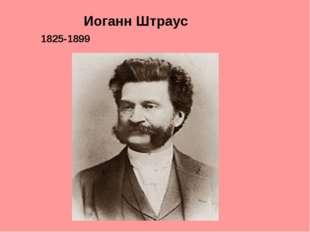 Иоганн Штраус 1825-1899