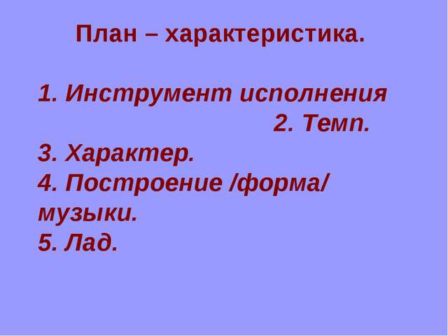 План – характеристика. 1. Инструмент исполнения 2. Темп. 3. Характер. 4. Пост...