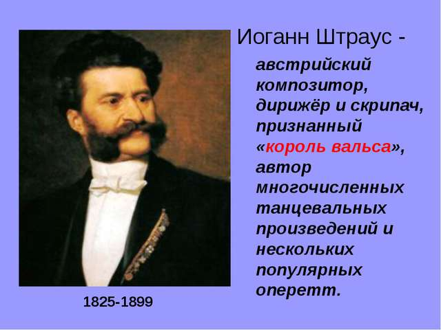 Иоганн Штраус - австрийский композитор, дирижёр и скрипач, признанный «корол...