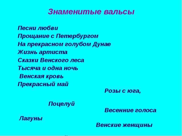 Знаменитые вальсы Песни любви Прощание с Петербургом На прекрасном голубом Ду...