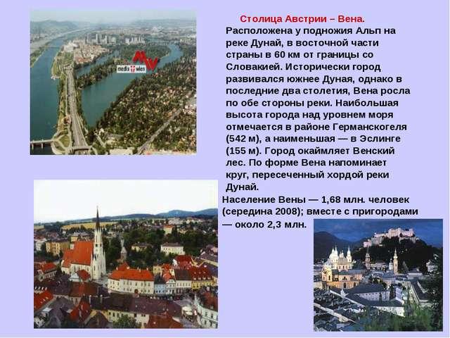 Столица Австрии – Вена. Расположена у подножия Альп на реке Дунай, в восточн...