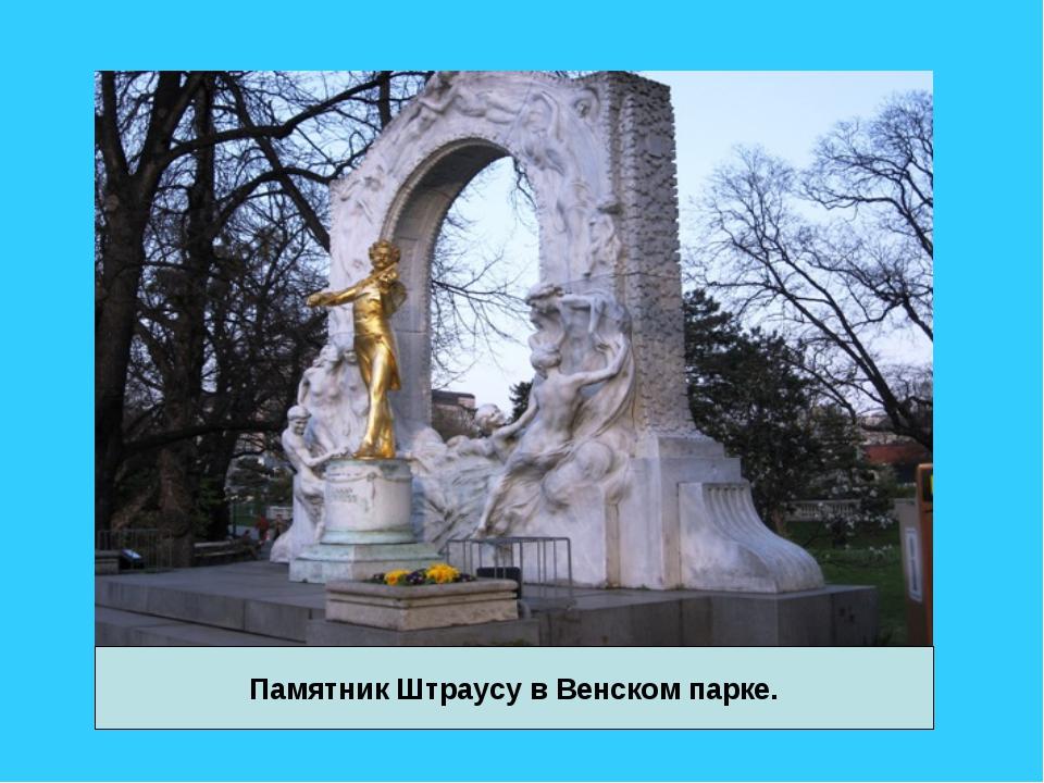 Памятник Штраусу в Венском парке.