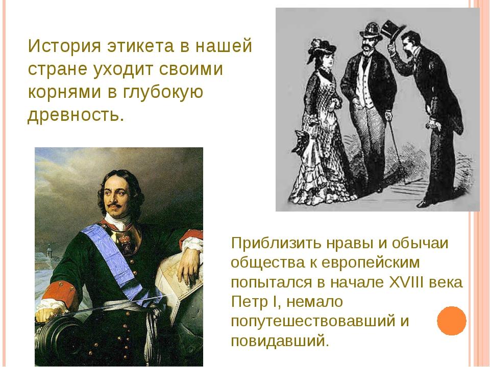 История этикета в нашей стране уходит своими корнями в глубокую древность. Пр...