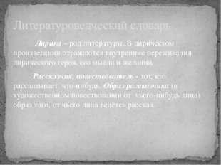 Лирика – род литературы. В лирическом произведении отражаются внутренние пер