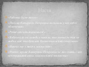 «Работы было много» «Письма Катерины Петровны вызывали у нее вздох облегчения