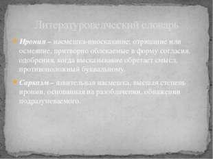 Ирония – насмешка-иносказание; отрицание или осмеяние, притворно облекаемые в
