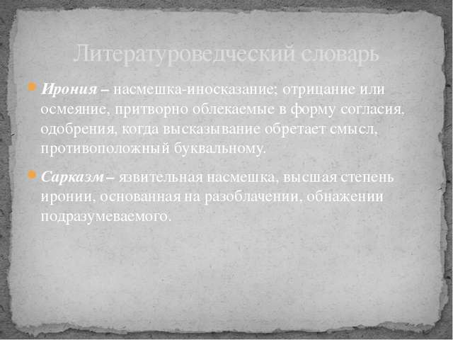 Ирония – насмешка-иносказание; отрицание или осмеяние, притворно облекаемые в...